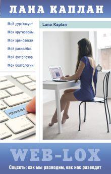 Каплан Л. - Web-Lox обложка книги