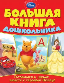 - Большая книга дошкольника обложка книги