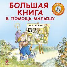 Обложка Большая книга в помощь малышу