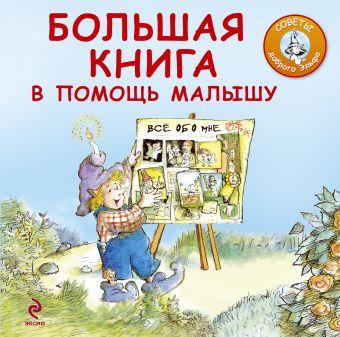 Большая книга в помощь малышу