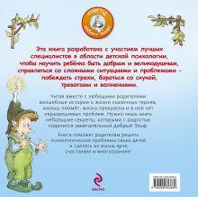 Обложка сзади Большая книга в помощь малышу