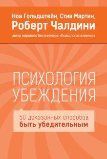 Гольдштейн Н.; Мартин С.; Чалдини Р. - Психология убеждения. 50 доказанных способов быть убедительным обложка книги