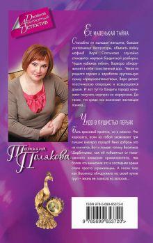 Обложка сзади Ее маленькая тайна. Чудо в пушистых перьях Татьяна Полякова