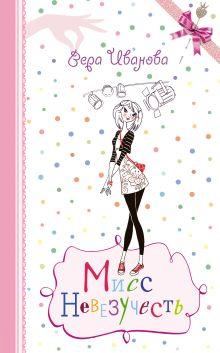 Мисс Невезучесть обложка книги