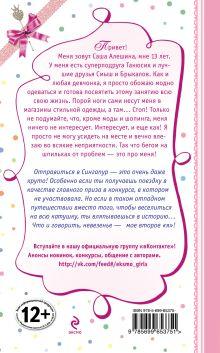 Обложка сзади Мисс Невезучесть Вера Иванова