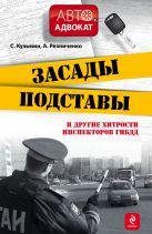- Засады, подставы и другие хитрости инспекторов ГИБДД. 3-е изд., испр. и доп.' обложка книги