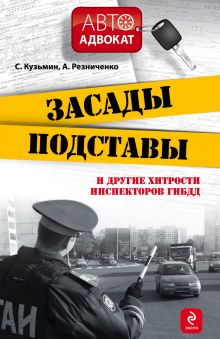 Засады, подставы и другие хитрости инспекторов ГИБДД. 3-е изд., испр. и доп. обложка книги