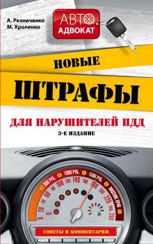 Новые штрафы для нарушителей ПДД. Советы и комментарии. 3-е изд.