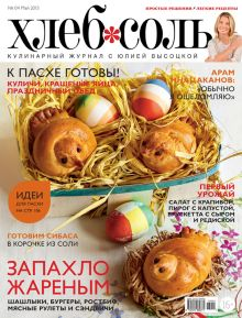 - Журнал ХлебСоль № 4 май 2013 г. обложка книги