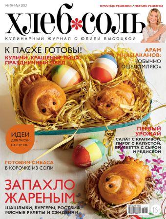 Журнал ХлебСоль № 4 май 2013 г.