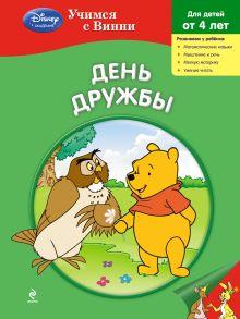 - День дружбы обложка книги