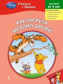 - Как Тигруля веселил друзей обложка книги