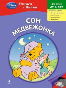 - Сон Медвежонка обложка книги