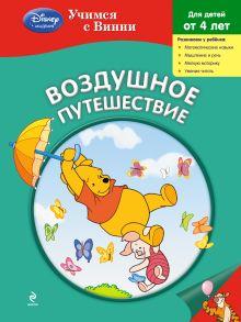 - Воздушное путешествие обложка книги