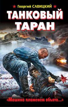 Савицкий Г. - Танковый таран. «Машина пламенем объята…» обложка книги