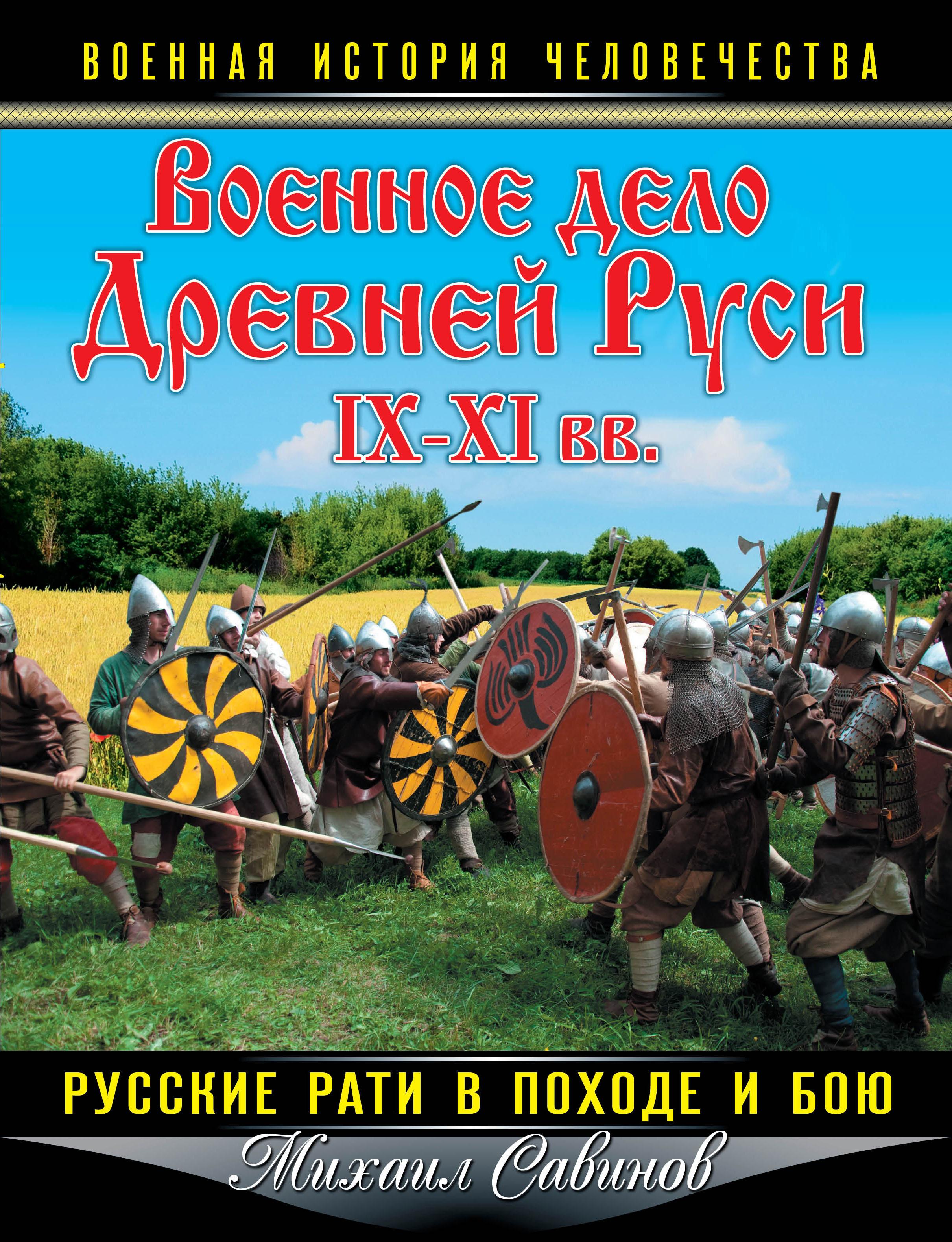 Военное дело Древней Руси IX – XI вв. Русские рати в походе и бою