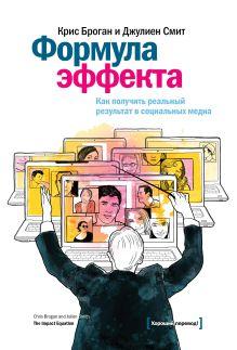 Броган К.; Смит Д. - Формула эффекта. Как получить реальный результат в социальных медиа обложка книги
