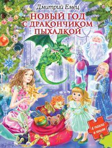 Емец Д.А. - Новый год с дракончиком Пыхалкой (книга с пазлами) обложка книги