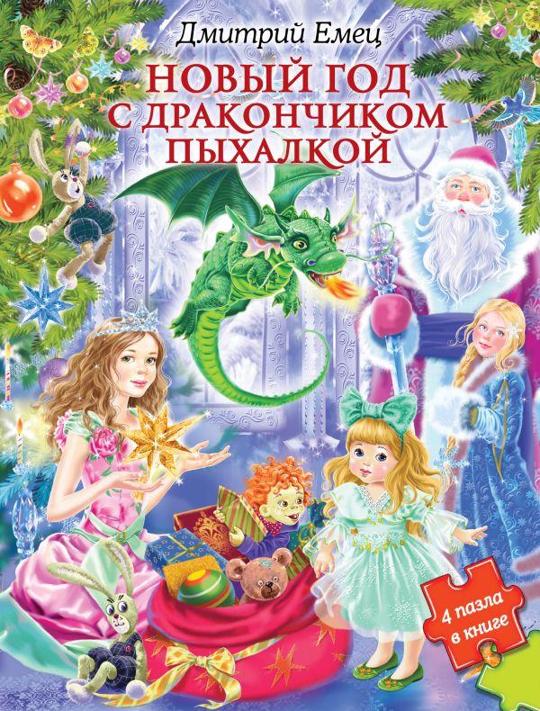 Новый год с дракончиком Пыхалкой (книга с пазлами) Емец Д.А.