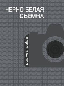 - Черно-белая съемка обложка книги