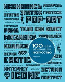 Бёрд М. - 100 идей, изменивших искусство обложка книги