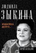 Людмила Зыкина. Из далека долго...