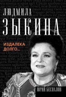 Людмила Зыкина. Из далека долго... обложка книги