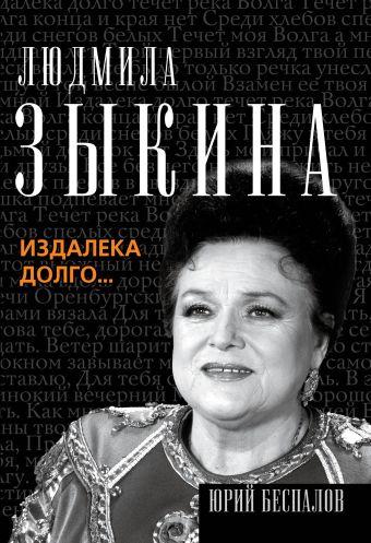 Людмила Зыкина. Из далека долго... Беспалов Ю.А.
