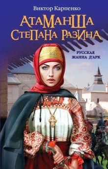 Атаманша Степана Разина. «Русская Жанна Д'Арк»