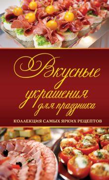 Степанова И.В. - Вкусные украшения для праздника (ПП) обложка книги
