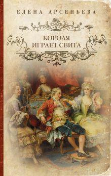 Арсеньева Е. - Короля играет свита обложка книги