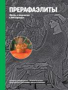 Прерафаэлиты. Жизнь и творчество в 500 картинах (супер с вырубкой)