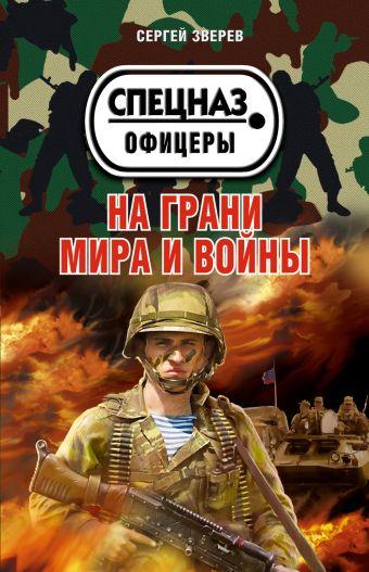 На грани мира и войны Зверев С.И.
