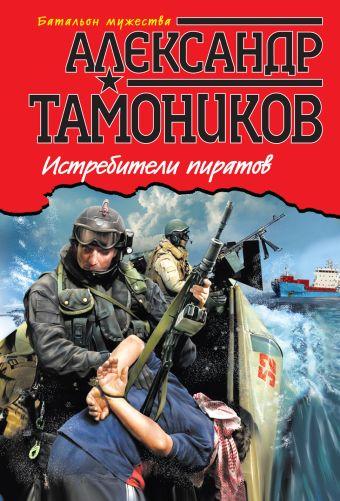 Истребители пиратов Тамоников А.А.