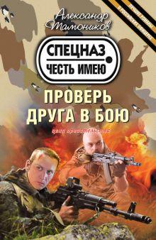 Тамоников А.А. - Черные дьяволы обложка книги