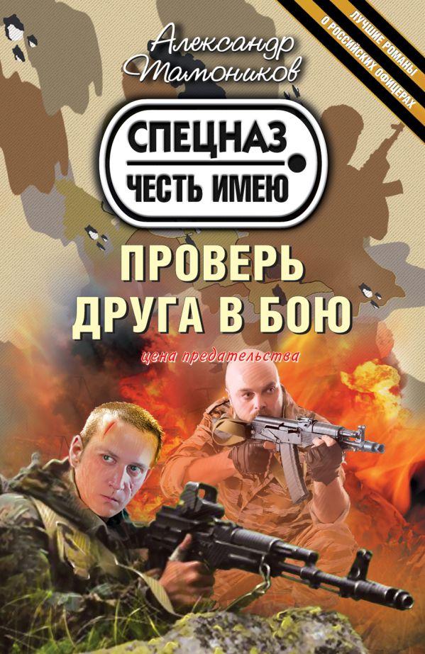Черные дьяволы Тамоников А.А.