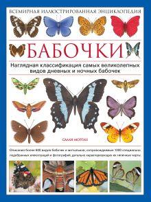 Обложка Бабочки. Всемирная иллюстрированная энциклопедия Салли Морган