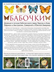 Обложка сзади Бабочки. Всемирная иллюстрированная энциклопедия Салли Морган