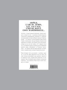 Обложка сзади Parfums mythiques. Эксклюзивная коллекция легендарных духов (в суперобложке)