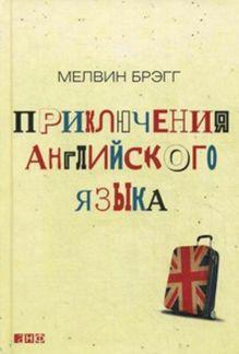 Брэгг М. - Приключения английского языка обложка книги