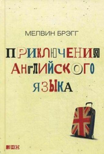 Приключения английского языка Брэгг М.