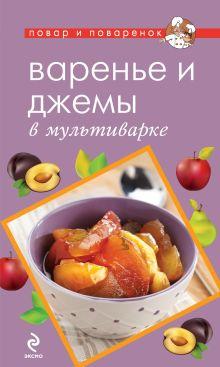 Савинова Н.А. - Варенье и джемы в мультиварке обложка книги