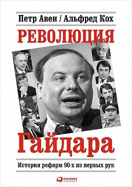 Революция Гайдара: История реформ 90-х из первых рук Кох А.,Авен П.