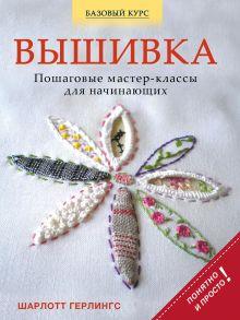 Герлингс Ш. - Вышивка: пошаговые мастер-классы для начинающих обложка книги