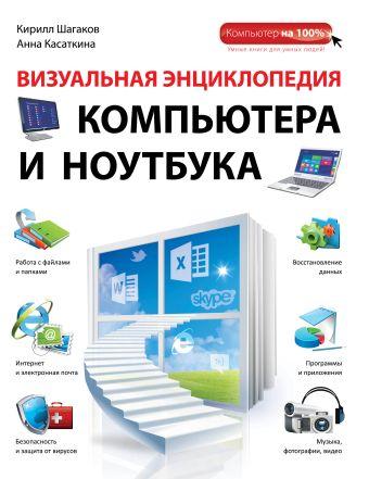 Визуальная энциклопедия компьютера и ноутбука Шагаков К.И., Касаткина А.В.