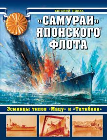 Пинак Е.Р. - «Самураи» японского флота. Эсминцы типов «Мацу» и «Татибана» обложка книги