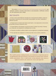 Обложка сзади Квилтинг и аппликация: пошаговые мастер-классы для начинающих Марта Престоун