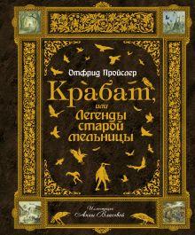 Пройслер О. - Крабат, или Легенды старой мельницы обложка книги