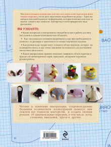 Обложка сзади Мягкие игрушки. Пошаговые мастер-классы для начинающих Сара Герлингс
