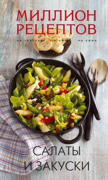 Кугаевский В. - Салаты и закуски (миллион рецептов) обложка книги